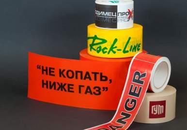 Оградительная лента с логотипом в Тольятти